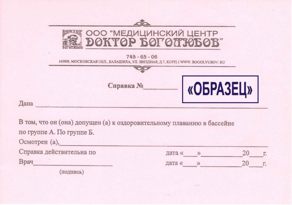 личная карточка водителя 2014 бланк